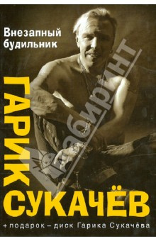 Внезапный будильник (+CD) - Гарик Сукачев