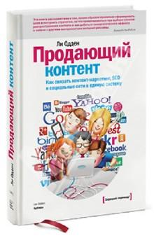 Продающий контент. Как связать контент-маркетинг, SEO и социальные сети в единую систему - Ли Одден