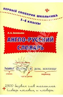Англо-русский словарь. 1-4 классы - Лариса Зиновьева