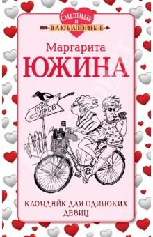 Клондайк для одиноких девиц - Маргарита Южина