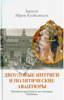 Дворцовые интриги и политические авантюры. Записки Марии Клейнмихель - В. Осин изображение обложки