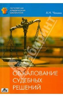 Обжалование судебных решений - Александр Чашин
