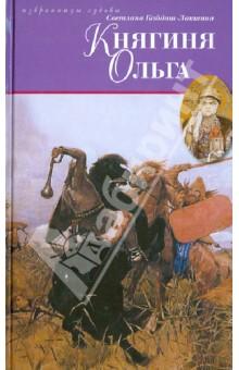 Княгиня Ольга - Светлана Кайдаш-Лакшина