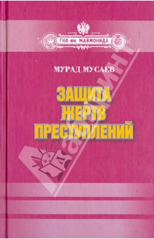 Защита жертв преступлений. Монография - Мурад Мусаев