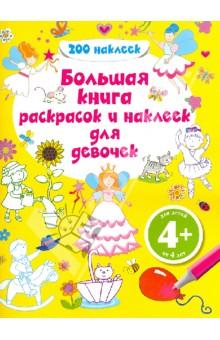 Купить Большая книга раскрасок и наклеек для девочек ISBN: 978-5-699-67054-3