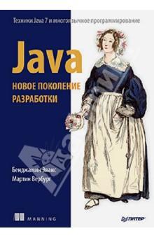 Java. Новое поколение разработки. Техники Java 7 и многоязычное программирование - Эванс, Вербург