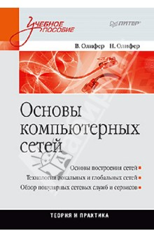 Основы компьютерных сетей. Учебное пособие - Олифер, Олифер