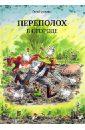 Свен Нурдквист - Переполох в огороде обложка книги