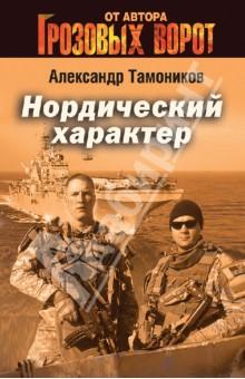Нордический характер - Александр Тамоников