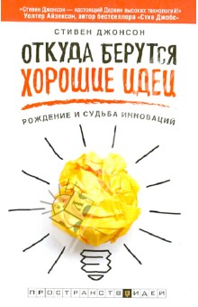 Откуда берутся хорошие идеи. Рождение и судьба инноваций - Стивен Джонсон
