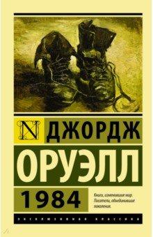 Купить книгу: Джордж Оруэлл. 1984 (роман, издательство АСТ, 201 г.)