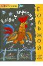 Александр Введенский - Когда я вырасту большой. Стихи для детей обложка книги