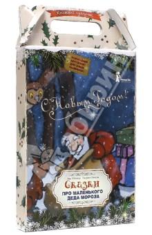 """Ану Штонер - Сундучок сказок """"Сказки про маленького Деда Мороза"""" обложка книги"""