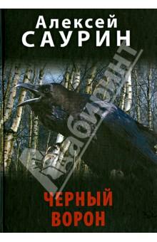 Черный ворон, или Невероятные истории с очевидцами - Алексей Саурин