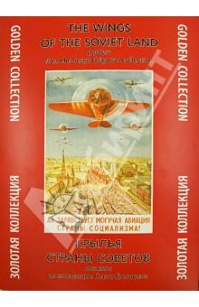 Крылья Страны Советов изображение обложки