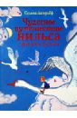 Лагерлеф Сельма Оттилия Лувиса - Чудесное путешествие Нильса с дикими гусями обложка книги
