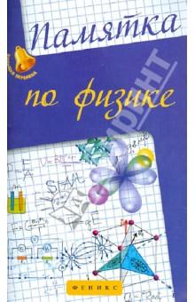Памятка по физике - Гришина, Веклюк