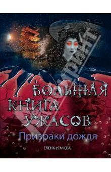 Призраки дождя. Большая книга ужасов - Елена Усачева