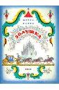 Шарль Перро - Золушка обложка книги