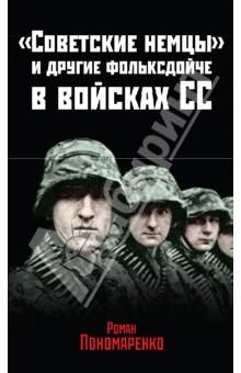 Советские немцы и другие фольксдойче в войсках СС - Роман Пономаренко