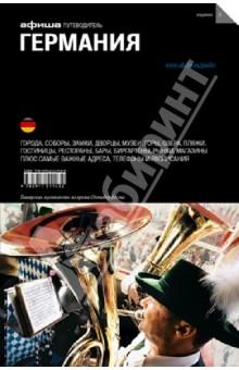 Германия. 2-е издание - Фаворов, Варденбург, Бегляров