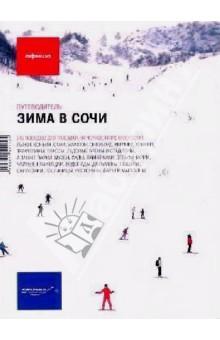Зима в Сочи - Кувшинова, Копачев