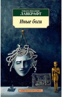 Иные боги - Говард Лавкрафт изображение обложки