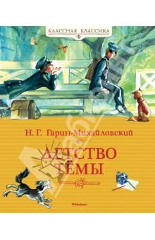 Детство Тёмы - Николай Гарин-Михайловский