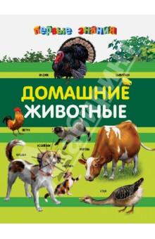 Домашние животные - Дарья Тарасик