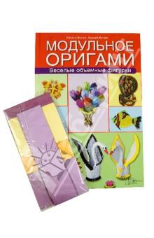 Модульное оригами. Веселые объемные фигурки - Валюх, Валюх