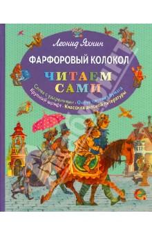 Фарфоровый колокол - Леонид Яхнин