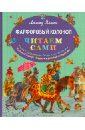 Леонид Яхнин - Фарфоровый колокол обложка книги