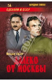 Далеко от Москвы - Василий Ажаев