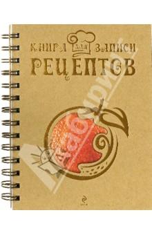 Книга для записи рецептов Апельсин