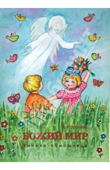 Божий мир. Книжка-помощница - Елена Королева