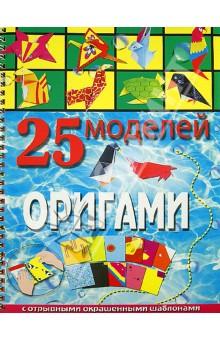 25 моделей оригами - Алина Пицык