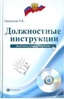Должностные инструкции: сборник с комментариями (+CD) - Алена Захарьина