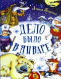 Агния Барто - Дело было в январе обложка книги