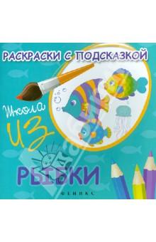 Раскраски с подсказкой Рыбки - М. Коршунова