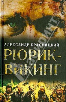 Рюрик - викинг - Александр Красницкий
