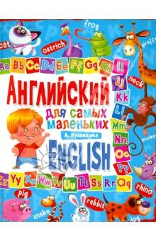 Английский для самых маленьких - Анна Кузнецова