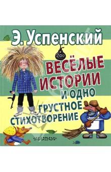 Весёлые истории и одно грустное стихотворение - Эдуард Успенский