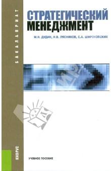 Стратегический менеджмент. Учебное пособие для бакалавров - Дудин, Лясников, Широковских