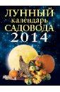 Лунный календарь садовода 2014 обложка книги