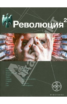 Революция 2. Начало - Александр Сальников