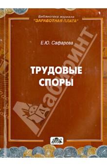 Трудовые споры - Елена Сафарова