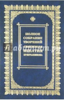 Полное собрание творений и писем. В 8 томах. Том 4 - Игнатий Брянчанинов