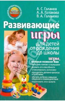 Развивающие игры для детей от рождения до школы - Галанов, Галанова, Галанова