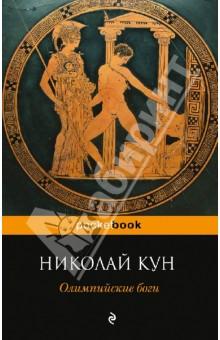 Олимпийские боги - Николай Кун