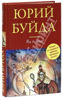 Яд и мед - Юрий Буйда